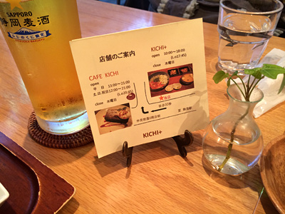 20140818kichi2