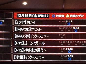 20141220hobbit