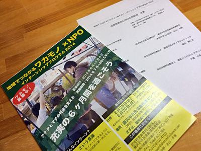 20141226wakamono