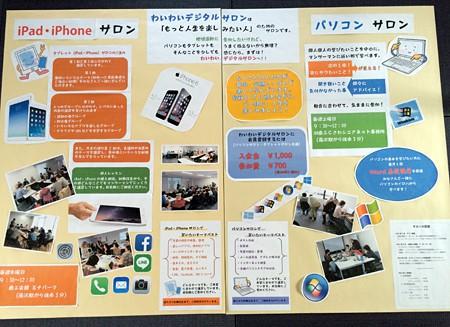 20150209tenji2