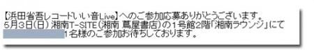 20150425tousen2